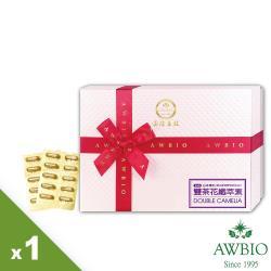 【美陸生技】日本專利雙茶花纖萃素 禮盒裝(120粒/盒)AWBIO