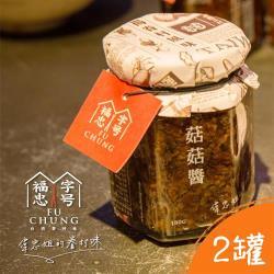 福忠字號-菇菇醬 x2罐