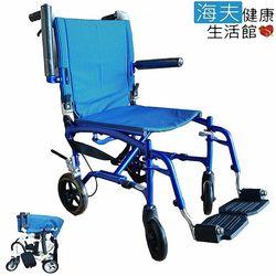 【海夫健康生活館】富士康 鋁合金 背包式 超輕型輪椅 (FZK-705)