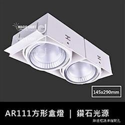 【光的魔法師 Magic Light】白色AR111方形無邊框盒燈 雙燈 (含散光大角度燈泡)