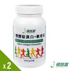 健唯富-二型膠原蛋白+軟骨素(30粒/瓶)-2瓶