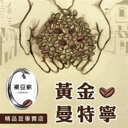 LODOJA裸豆家 莊園黃金曼特寧精品咖啡豆(2磅/908g)