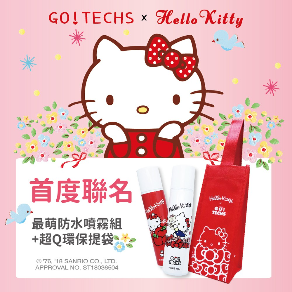 Ballerina-GO TECHS x Hello Kitty 防水噴霧 (兩入含提袋)【TKL20217L2】