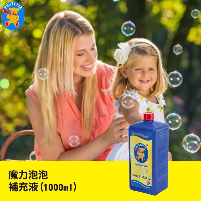 德國Pustefix魔力泡泡補充液(1000ml)【任2件贈魔力泡泡瓶(70ml)x1】