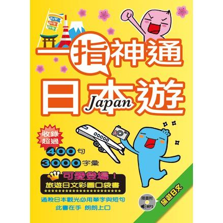 一指神通日本遊:旅遊日文(32K彩色軟精裝+1MP3)