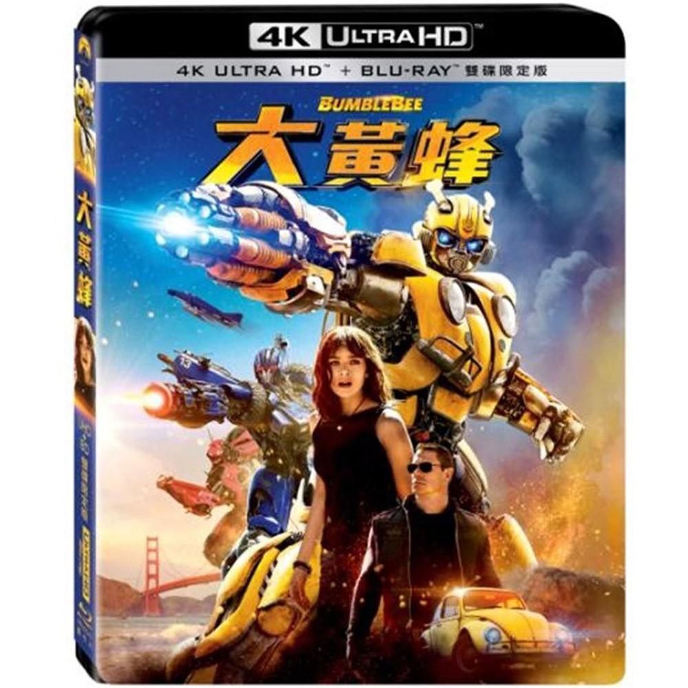 大黃蜂 UHD BD 雙碟限定版 (UHD BD)