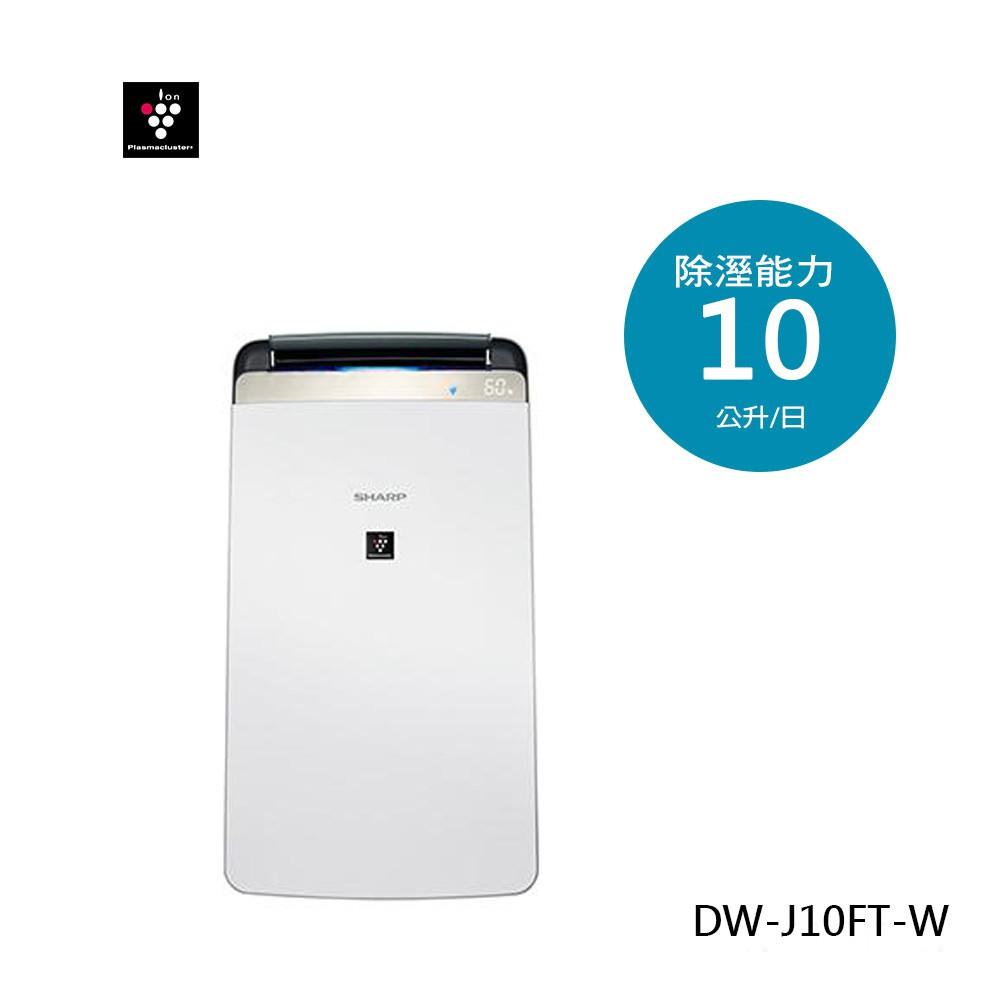 -福利品-SHARP夏普空氣清淨除濕機 10L DW-J10FT(免運費)