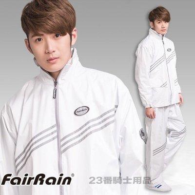 免運 雨衣+雨褲 二件式 飛銳 FairRain 新幹線 第二代 極光白 兩件式雨衣|23番 透氣網格內裡 反光條