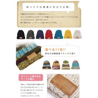 ニット帽 - shop kilakila ニットキャップ レディース 帽子 ケーブル編み 手編み リブニット フリーサイズ ハンドメイド ウール100%