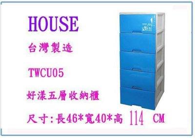 『 峻呈 』(全台滿千免運 不含偏遠 可議價) HOUSE 大詠 TWCU05 好漾五層收納櫃 置物櫃 整理櫃