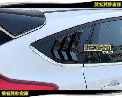 莫名其妙倉庫【CL072 三角窗氣壩】15-18 Focus Mk3.5 5D 五門類野馬後三角窗通風網