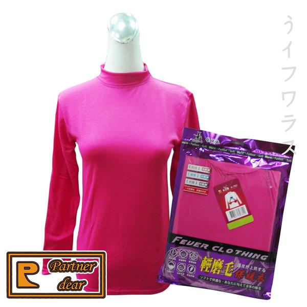 女用輕磨毛保暖衣-立領-K783-桃紅色