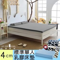 House door 好適家居 日本大和抗菌表布 4cm彈力乳膠床墊全配組 單人3尺