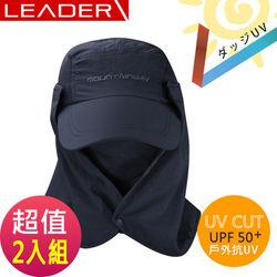 【LEADER】UPF50+抗UV高防曬速乾護頸遮陽帽(兩入組)