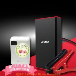 JQB 多功能汽車應急啟動電源(12V) 加贈充電寶(前50名)