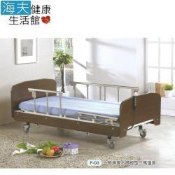 【海夫健康生活館】立新立明 一般居家型 木飾板 三馬達 電動床 床身高低可升降(F-03A)
