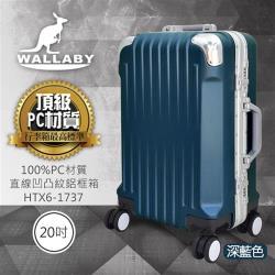 WALLABY 袋鼠牌 20吋PC 直條凹凸紋 鋁框行李箱  HTX6-1737-DL