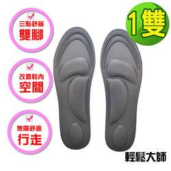 輕鬆大師6D釋壓高科技棉按摩鞋墊男用黑色1雙