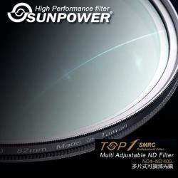 SUNPOWER TOP1 SMRC ND4-ND400 67mm 可調減光鏡(湧蓮公司貨)~台灣製
