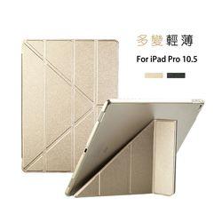 Apple iPad Pro 10.5吋 蠶絲紋 Y折平板皮套 平板保護套 (PA167)