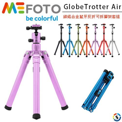 MEFOTO美孚 鎂鋁合金藍牙反折可拆腳架套組 GlobeTrotter Air