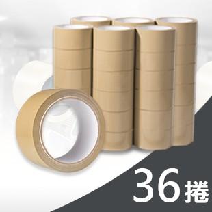 Excell 棕色膠帶 不偷膠一條就封箱 非常黏膠帶 2吋寬 x 0.05mm膠厚 x 36M超長 36卷