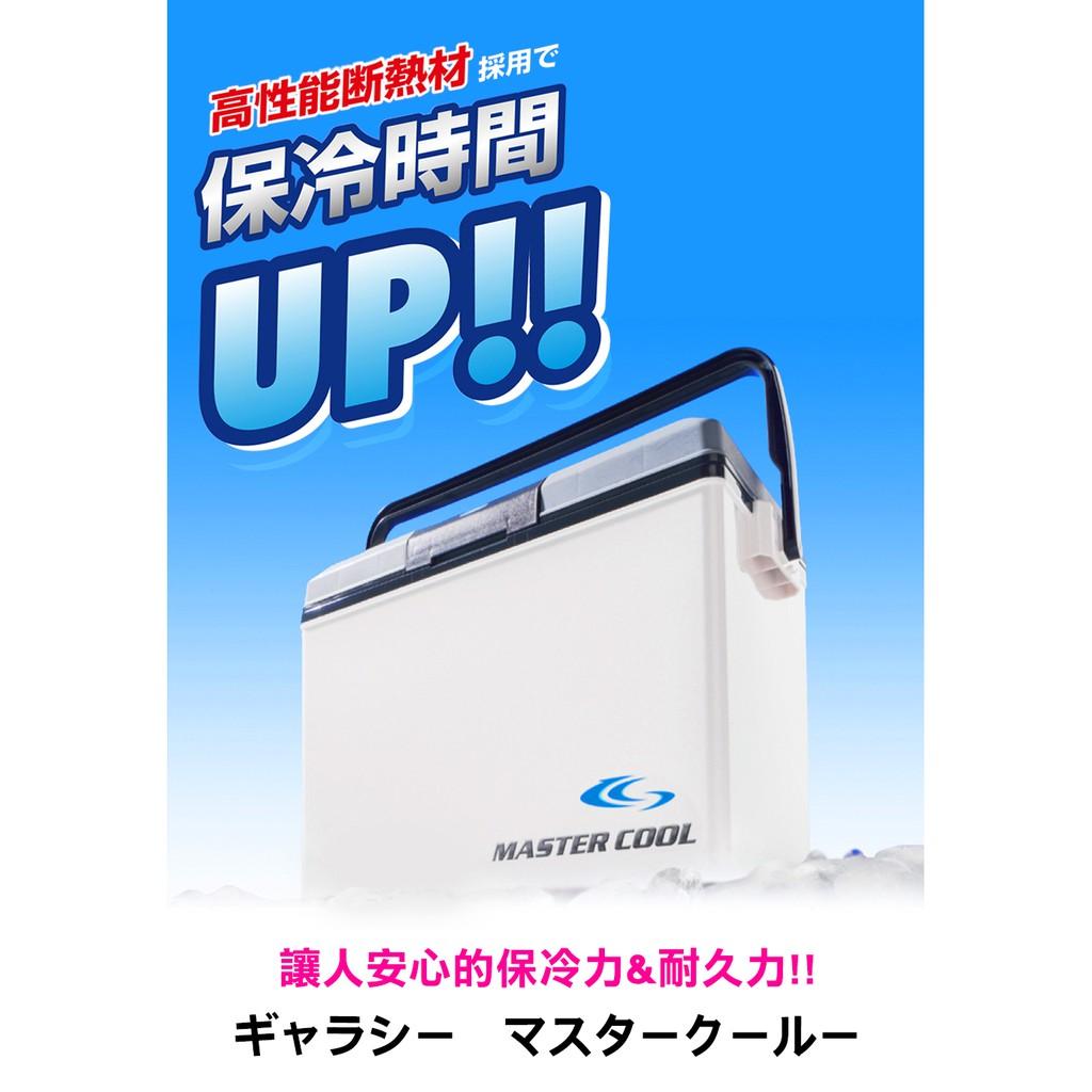 [ GALASEA ] MASTER 冰箱(日) 日本進口 攜帶式冰箱 行動冰箱 釣魚 保冰 保冷 冰桶
