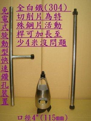 """免電式旋動型快速鑽孔裝置口徑4""""(115 MM )"""