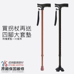 【四腳大套墊+普通腳套】恆伸醫療器材 ER-2021鋁合金單手拐扙(手杖 登山杖 單手杖)