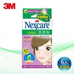 3M Nexcare 茶樹精油荳痘隱形貼-EA036小痘子專用 6入組