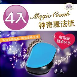 Magic comb 頭髮不糾結 魔髮梳子 魔法梳 開蓋式梳子- 藍色 4入組 ( PG CITY )