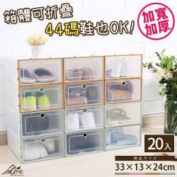 (超值20入組)_Incare日式掀蓋式加寬加厚透明收納鞋盒/置物盒_新色上市