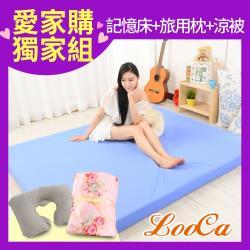 LooCa 抗菌防蹣+防水8cm彈力加大記憶床墊枕被三件組