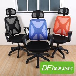 《DFhouse》凱菲人體工學辦公椅(標準) - 5色可選