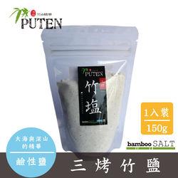 浦田竹鹽  來自深山與大海的精華三烤竹鹽150g