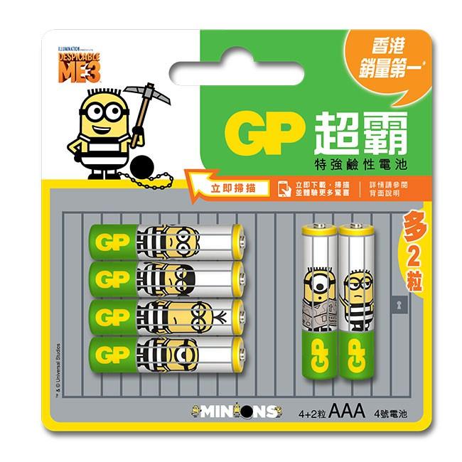 GP超霸4號鹼性電池4+2入 - 小小兵聯名款