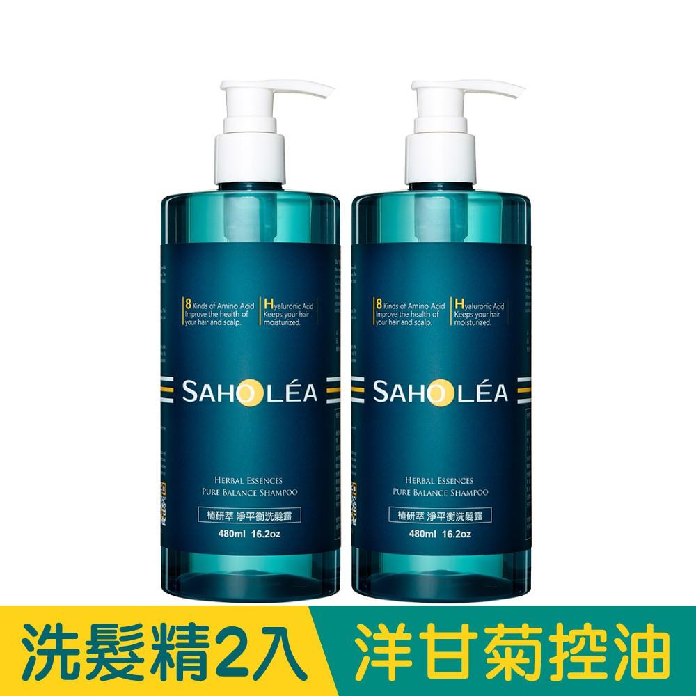 【SAHOLEA森歐黎漾】淨透平衡-淨平衡洗髮露2入組(480mlX2)