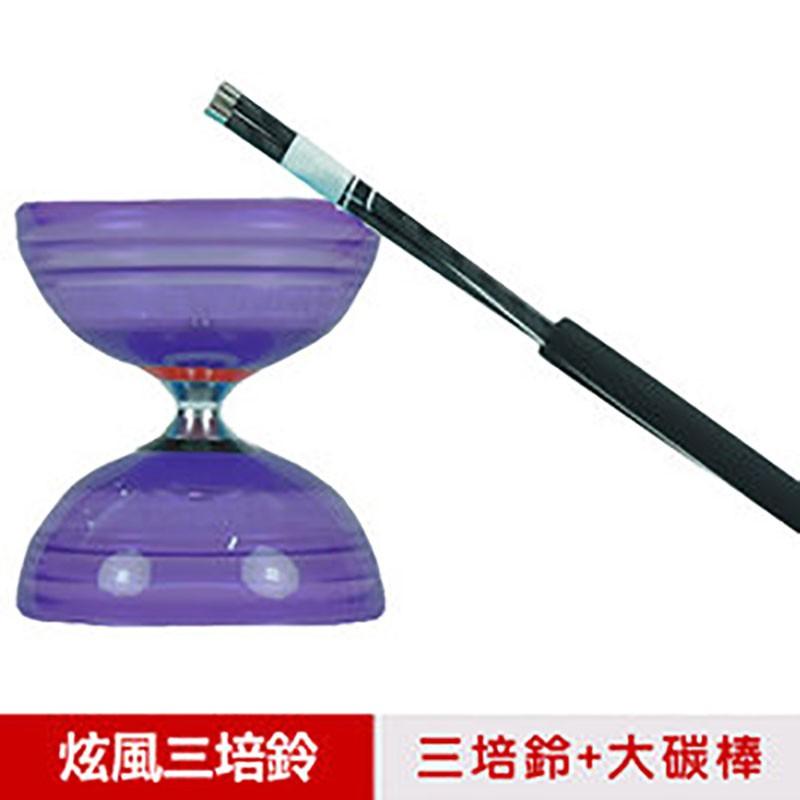 【三鈴SUNDIA】台灣製造-炫風長軸三培鈴紫色(附35cm大碳棍、扯鈴專用繩)