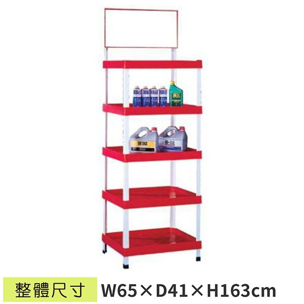 五層展示架 / COW4165-5 (產品架/收納架/商品架/陳列架/置物架)