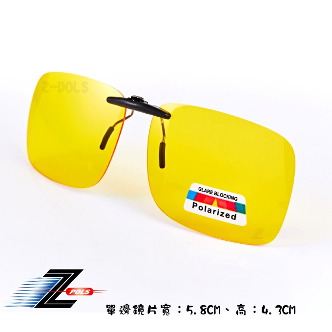 【視鼎Z-POLS】新型夾式加大型 增光黃設計頂級偏光鏡 抗UV400 超輕長夾款 近視族必備!