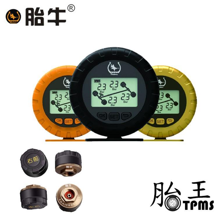 [胎牛TB-04B] 胎壓偵測器 (黑白屏)