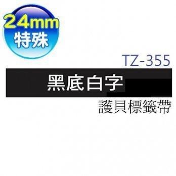 ☆天辰3C☆中和 Brother TZe-355 原廠 護貝 標籤帶 24mm 黑底白字 適用PT-2430等