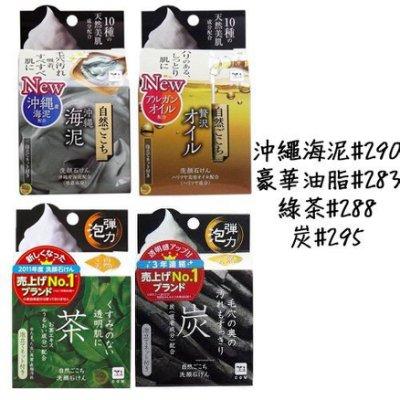 【JPGO】日本製 COW牛乳石鹼 自然派 洗臉皂 附起泡網袋 80g~海泥#290油脂#283綠茶#288炭#295