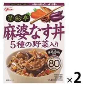 グリコ 菜彩亭 麻婆なす丼 5種の野菜入り 80kcal 140g 1セット(2食入)