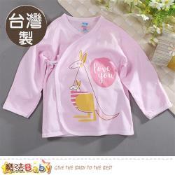 魔法Baby 嬰兒肚衣 台灣製薄款純棉護手肚衣~g2460b