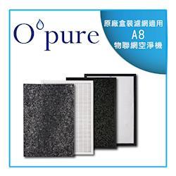 【Opure 臻淨】物聯網高效抗敏HEPA光觸媒空氣清淨機 四層濾網組 A8 (一年份濾網)