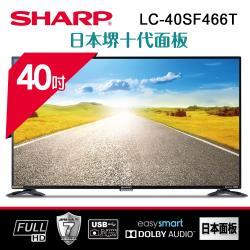 買送保鮮盒組★SHARP夏普40吋FHD聯網液晶電視顯示器 LC-40SF466T