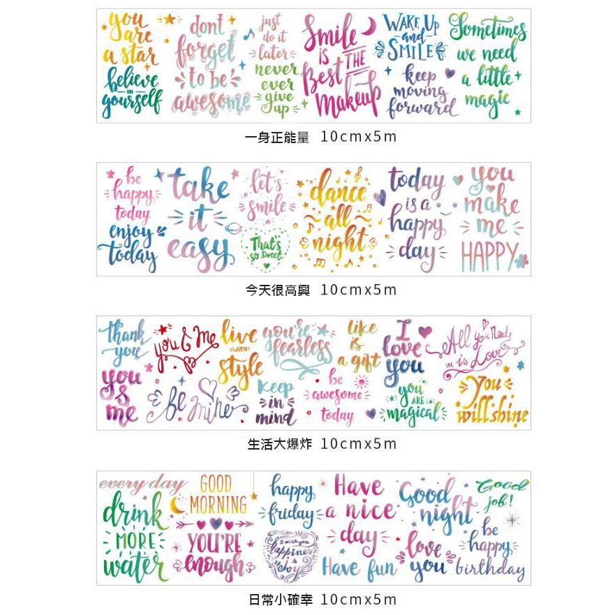 【駿隴】陌墨 原創 和紙膠帶 繽紛英文 系列 紙膠帶