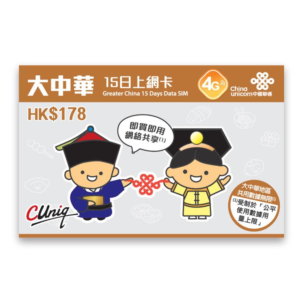 大中華 中國上網卡、香港上網卡、澳門、台灣 4G高速上網 15日7GB流量 無限上網 吃到飽 上網SIM卡