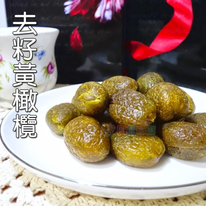 去籽黃橄欖300g [TW00124]健康本味